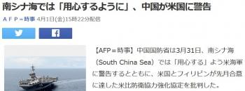 news南シナ海では「用心するように」、中国が米国に警告