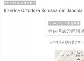 tokBiserica Ortodoxa Romana din Japonia