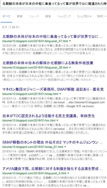tok北朝鮮の本体が日本の中枢に巣食ってるって事が世界で公に報道された時、日本人の名誉なんてもんは地に落ちる