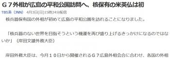 newsG7外相が広島の平和公園訪問へ、核保有の米英仏は初