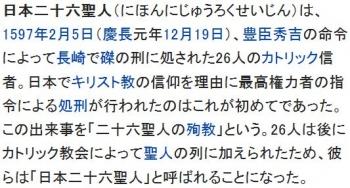 wiki日本二十六聖人