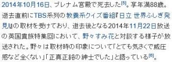 tenジョン・スペンサー=チャーチル (第11代マールバラ公)