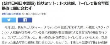 news(朝鮮日報日本語版) 核サミット:朴大統領、トイレで集合写真撮影に間に合わず