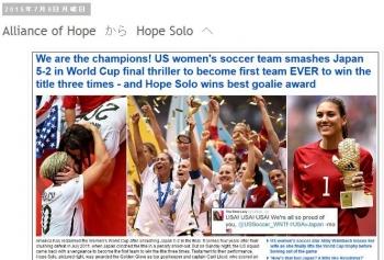 tokAlliance of Hope から Hope Solo へ