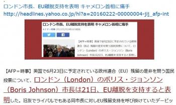 tenロンドン市長、EU離脱支持を表明 キャメロン首相に痛手