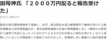 news田母神氏 「2000万円配ると報告受けた」