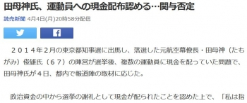 news田母神氏、運動員への現金配布認める…関与否定
