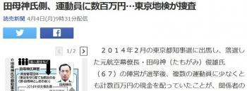 news田母神氏側、運動員に数百万円…東京地検が捜査