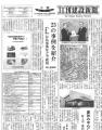 日刊建設新聞(2016_04_04)事例集収録記事-1
