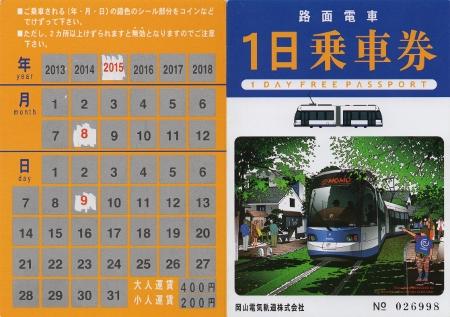 岡山電気軌道 1日乗車券(表)
