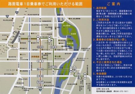 岡山電気軌道 1日乗車券(裏)
