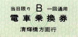 岡山電気軌道 電車乗換券 清輝橋方面行