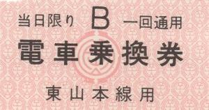 岡山電気軌道 電車乗換券 東山本線用