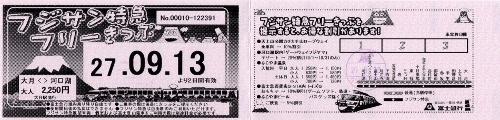 フジサン特急フリーきっぷ