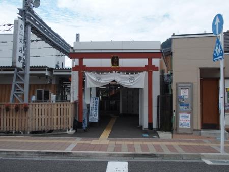 大月駅 駅舎