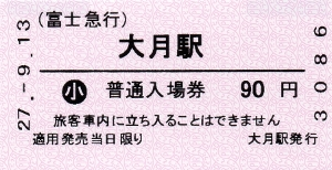 富士急行 大月駅 入場券