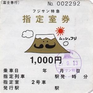 フジサン特急 指定室券(車内券)