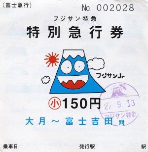 大月⇔富士吉田 フジサン特急特別急行券(車内券、小)