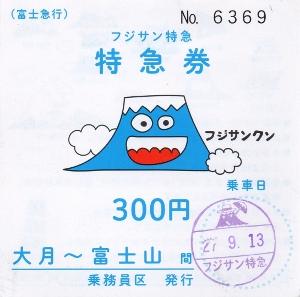 大月⇔富士山 フジサン特急特急券(車内券)