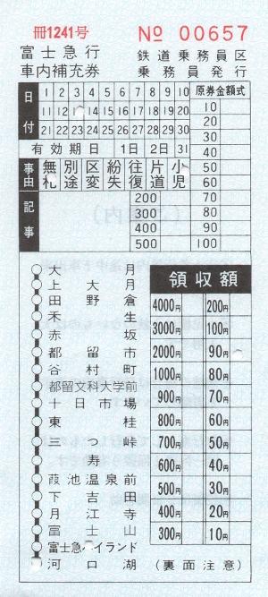 富士急ハイランド→河口湖(車内補充券)