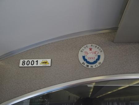 富士急行8000系車番