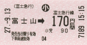 富士山→170円区間(券売機)