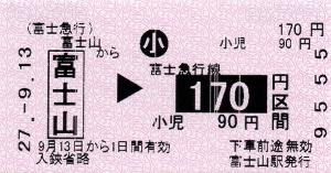 富士山→170円区間(端末)