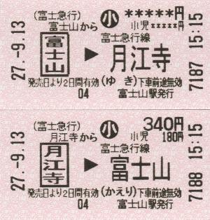 富士山⇔月江寺 往復(券売機)