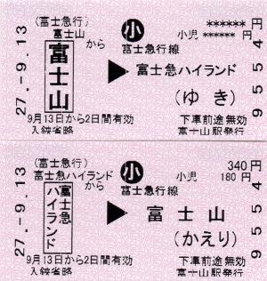 富士山⇔富士急ハイランド 往復(端末)