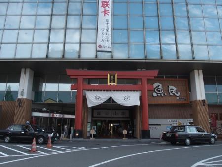 富士山駅 駅舎