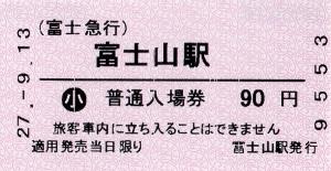 富士山駅 入場券(端末)