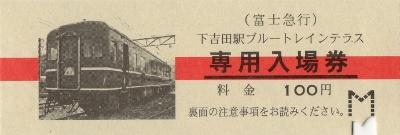 下吉田駅ブルートレインテラス 専用入場券