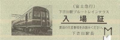 下吉田駅ブルートレインテラス 入場証