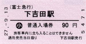 下吉田駅 入場券