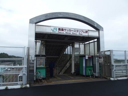 鹿島サッカースタジアム駅 駅舎(H27)