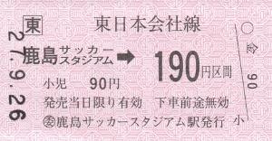 鹿島サッカースタジアム→190円区間