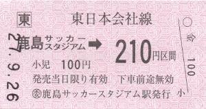 鹿島サッカースタジアム→210円区間