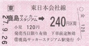 鹿島サッカースタジアム→240円区間