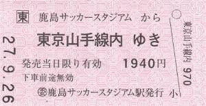 鹿島サッカースタジアム→東京山手線内