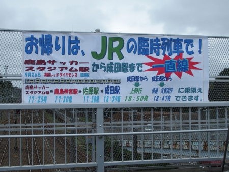 鹿島サッカースタジアム 臨時列車ポスター(鹿島サッカースタジアム駅)