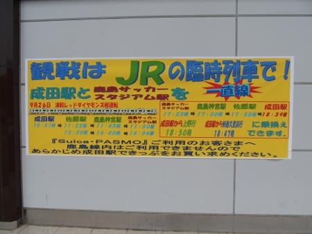 鹿島サッカースタジアム 臨時列車ポスター(成田駅)