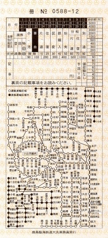 鹿島サッカースタジアム→荒野台(H27)