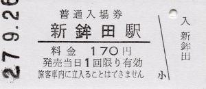 新鉾田駅 入場券(硬券)