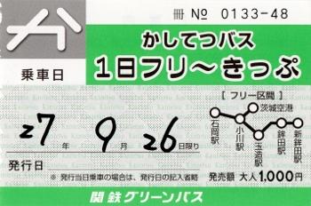 かしてつバス1日フリ~きっぷ