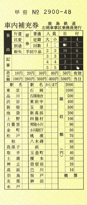 石岡→玉里(車内補充券)