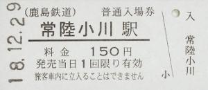 常陸小川駅 入場券