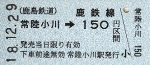 常陸小川→150円区間