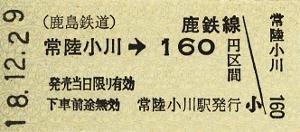 常陸小川→160円区間