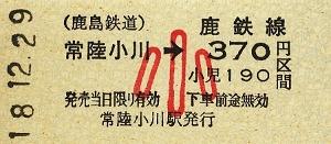 常陸小川→370円区間(小)
