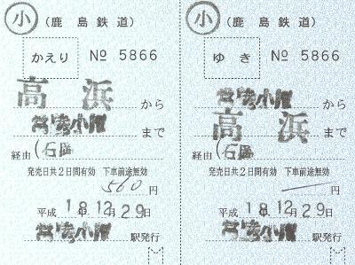 常陸小川⇔高浜(補充往復券)